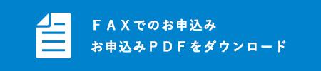 FAXでのお申込み  お申込みPDFをダウンロード